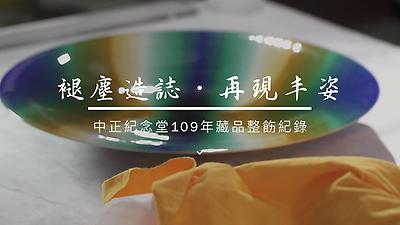 「褪塵造誌•再現丰姿」中正紀念堂109年典藏品整飭記錄