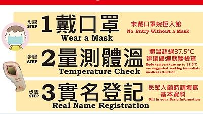 110年本處監測紅外線熱像儀及引導遊客踐履防疫措施之第一線服勤人員教育訓練(限本處同仁使用)