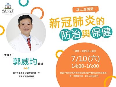「健康.康見4.0」線上直播講座-新冠肺炎的防治與保健/郭威均醫師