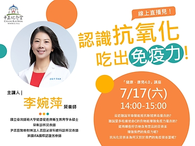 「健康.康見4.0」線上直播講座-認識抗氧化,吃出免疫力!/李婉萍營養師