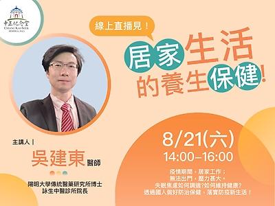 「健康.康見4.0」線上直播講座-「居家生活的養生保健」/吳建東醫師