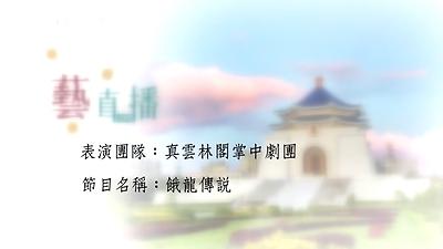 109年藝直播影片(完整版)- 0614真雲林閣掌中劇團 餓龍傳說