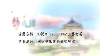 109年藝直播影片(完整版)- 0925 3D視角-EYE TAIWAN 3D藝術展 開幕典禮