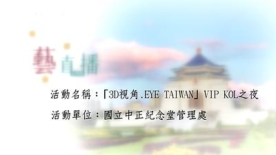 109年藝直播影片(完整版)- 1128中正紀念堂 3D視角.EYE TAIWAN -VIP KOL之夜