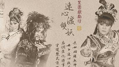 紫園戲劇坊【Hakkâ大戲《連心渡雙妖》】(精華版)