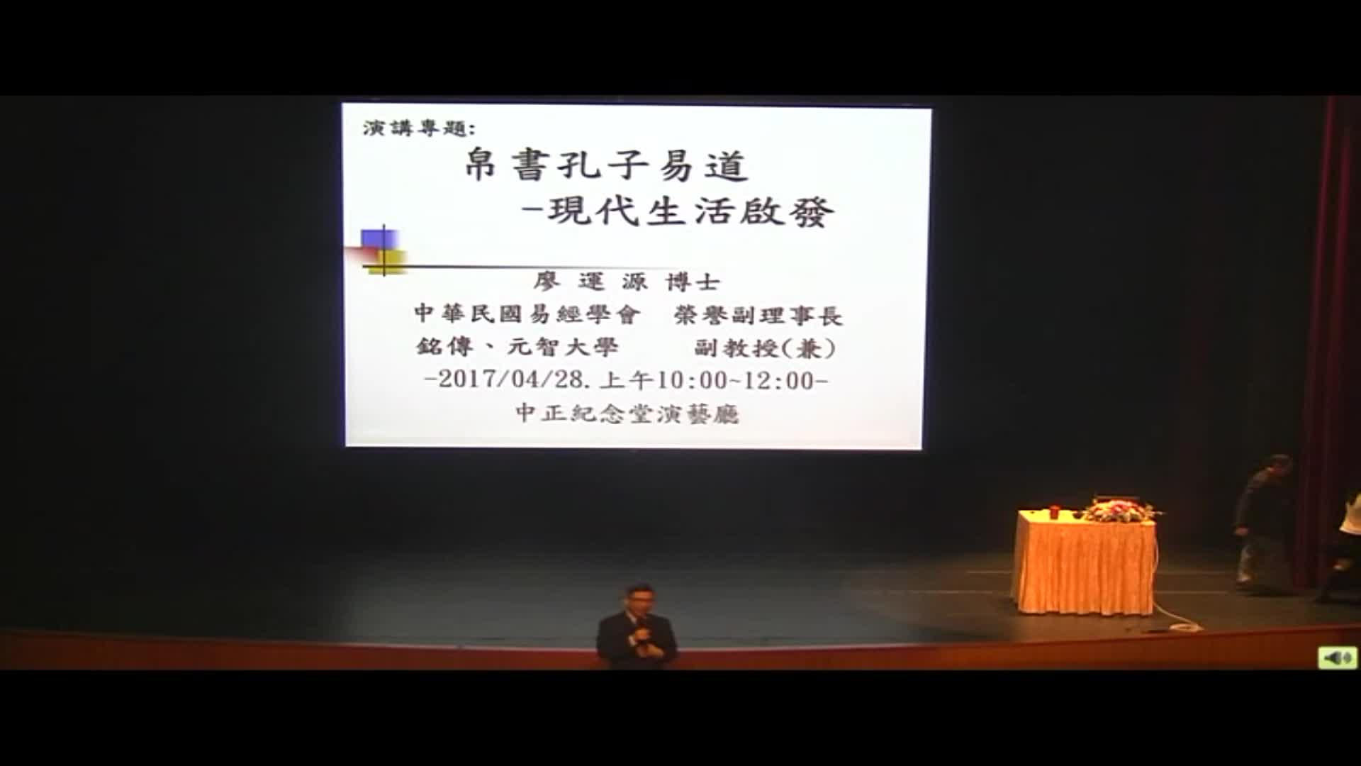 帛書孔子易道-現代生活啟發