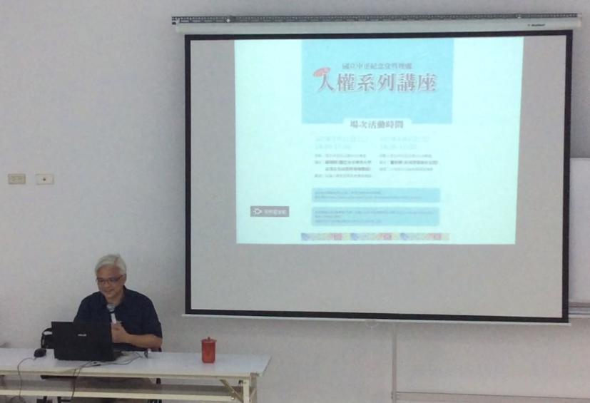 台灣人權史書寫及教育經驗談