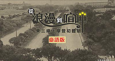 從浪漫到喧嘩_東三線上摩登初體驗臺語版