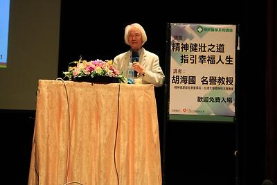 107年預防醫學系列講座-「精神健壯之道 指引幸福人生」/胡海國教授主講