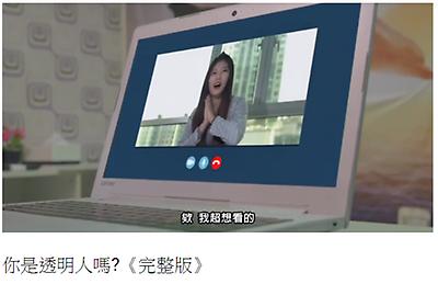 法務部調查局108年國安宣導短片「你是透明人嗎」