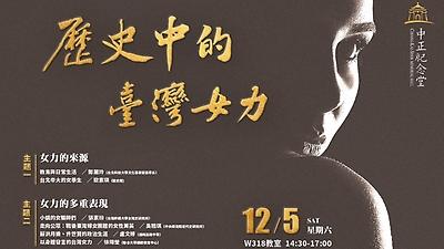 「歷史中的台灣女力」論壇