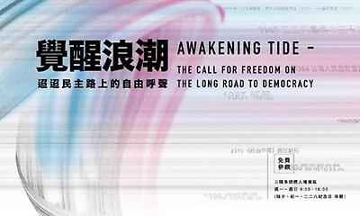 覺醒浪潮-迢迢民主路上的自由呼聲