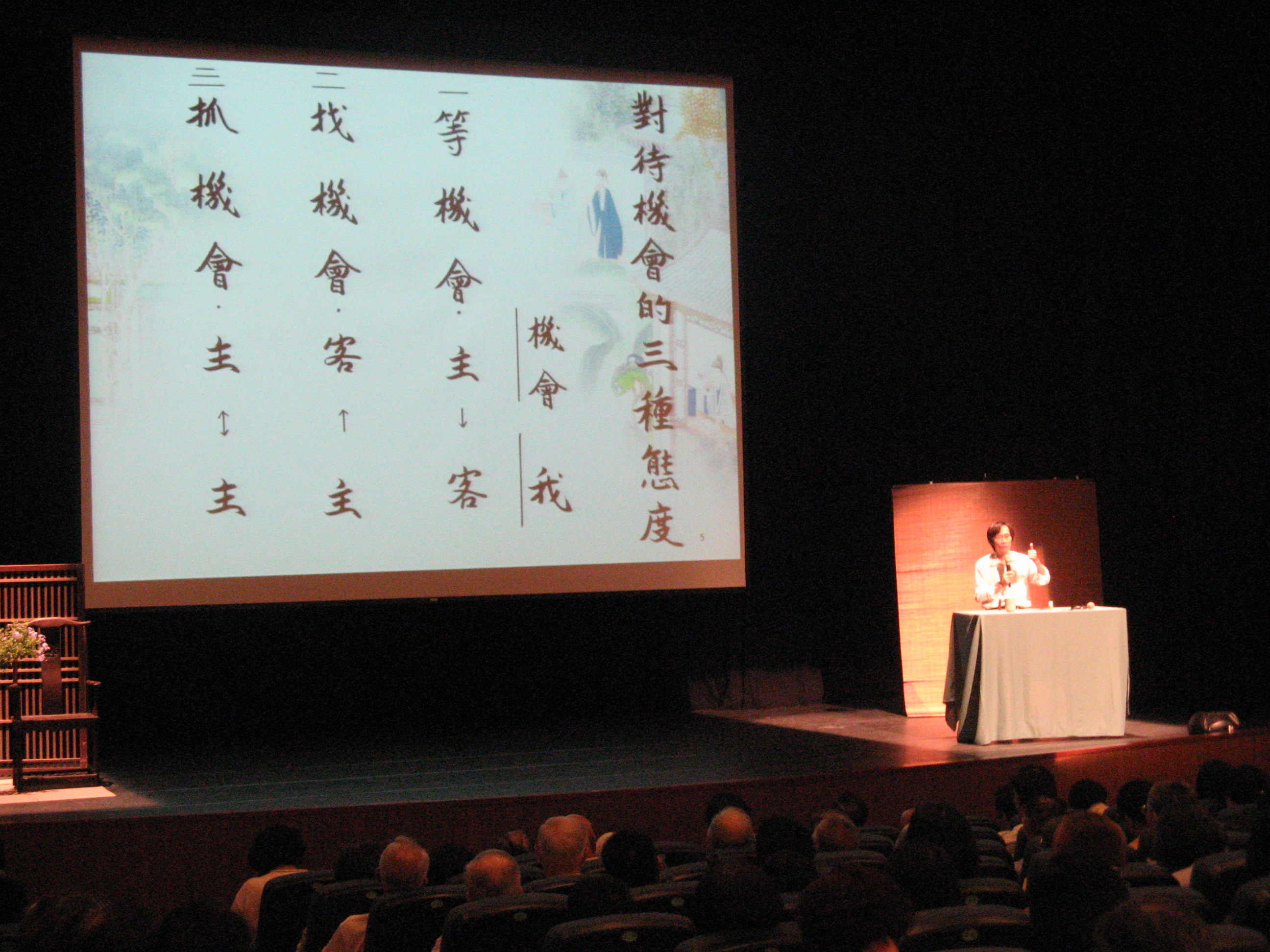 99年詩詞牽手-千古文壇的十二顆巨星講座