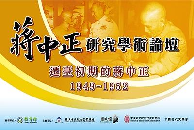 蔣中正研究學術論壇系列