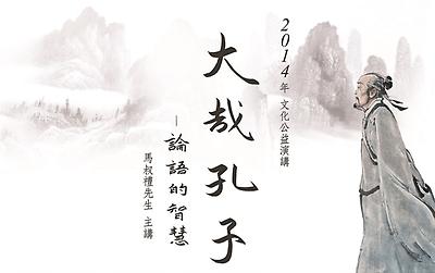 103年大哉孔子講座(聲音檔)