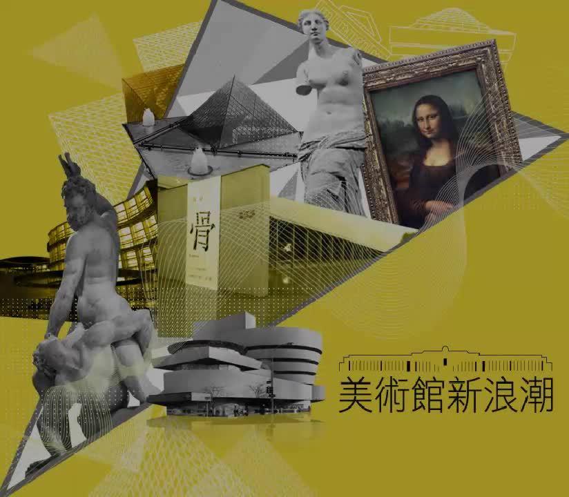 走進美術館(下輯)美術館新浪潮-前言