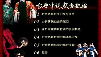 第3期 台灣傳統戲曲概論