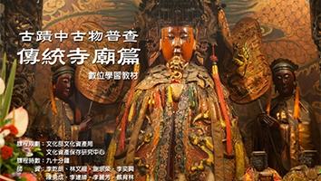 古蹟中古物普查-傳統寺廟篇(上集)