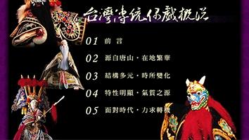 第3期 台灣傳統偶戲概說