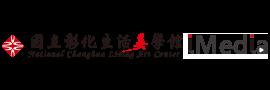 國立彰化生活美學館