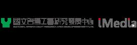 國立台灣工藝研究發展中心iMedia