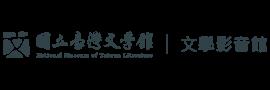 國立台灣文學館文學影音館