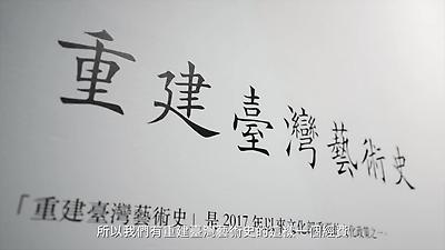 海外存珍-順天美術館藏品歸鄉展