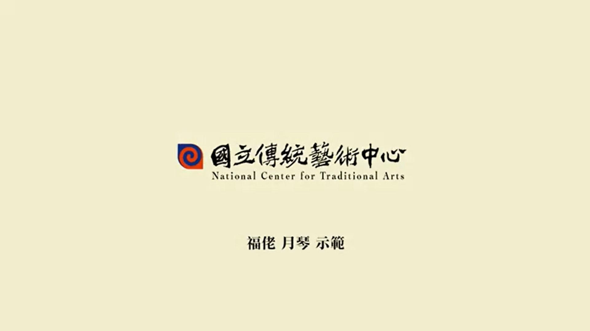 「亞太樂器常設展」樂器介紹-漢族月琴