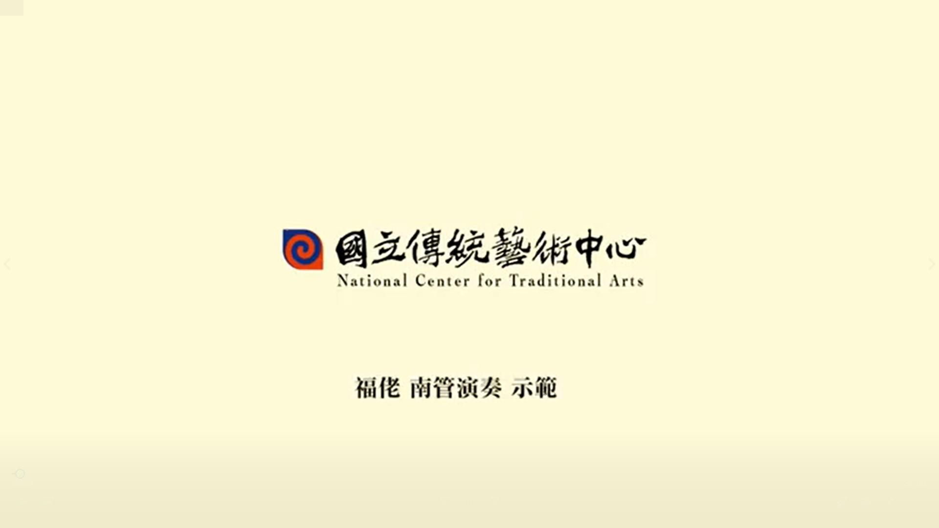 「亞太樂器常設展」樂器介紹-南管洞簫、琵琶