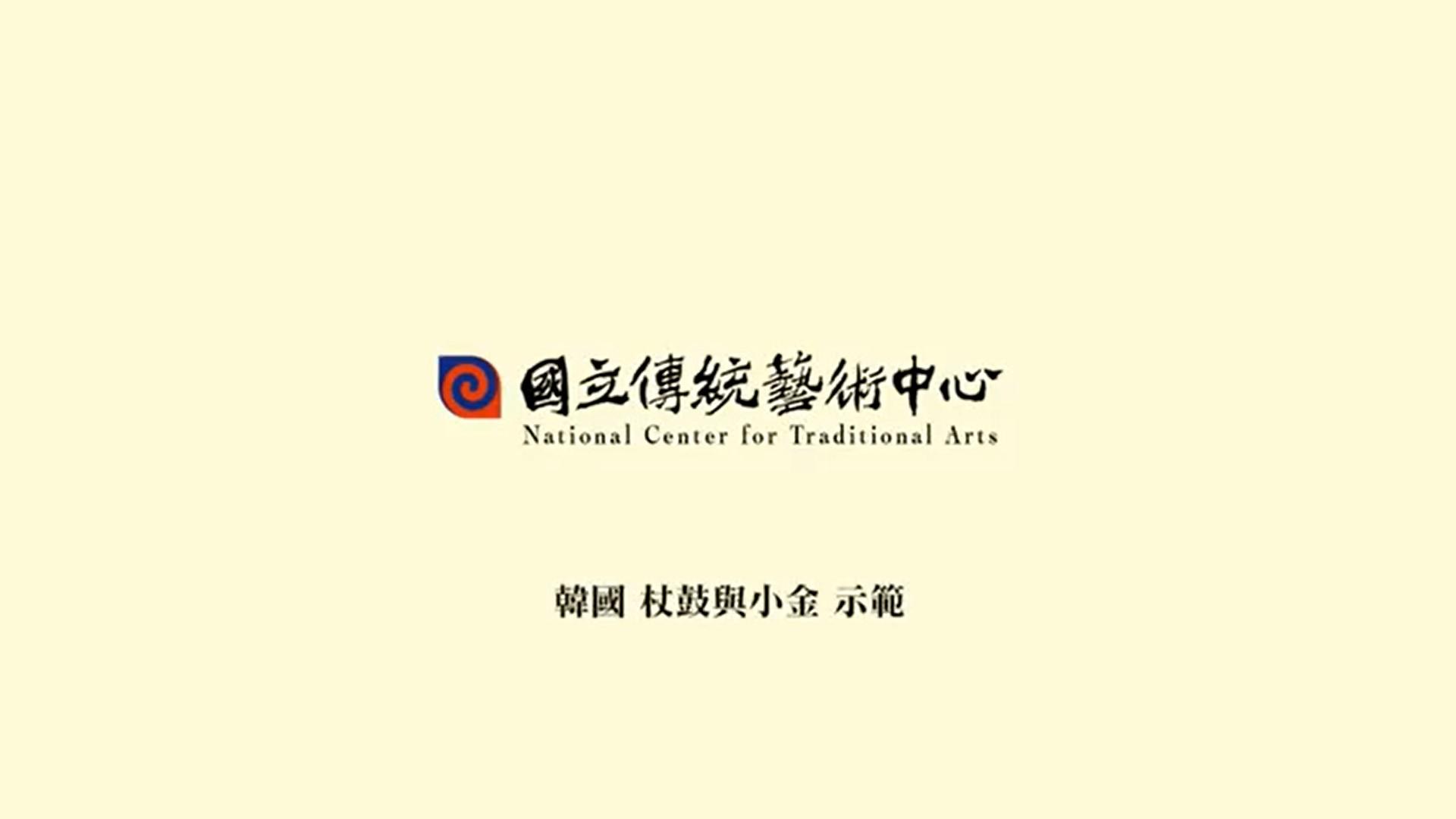 「亞太樂器常設展」樂器介紹-韓國杖鼓、小金