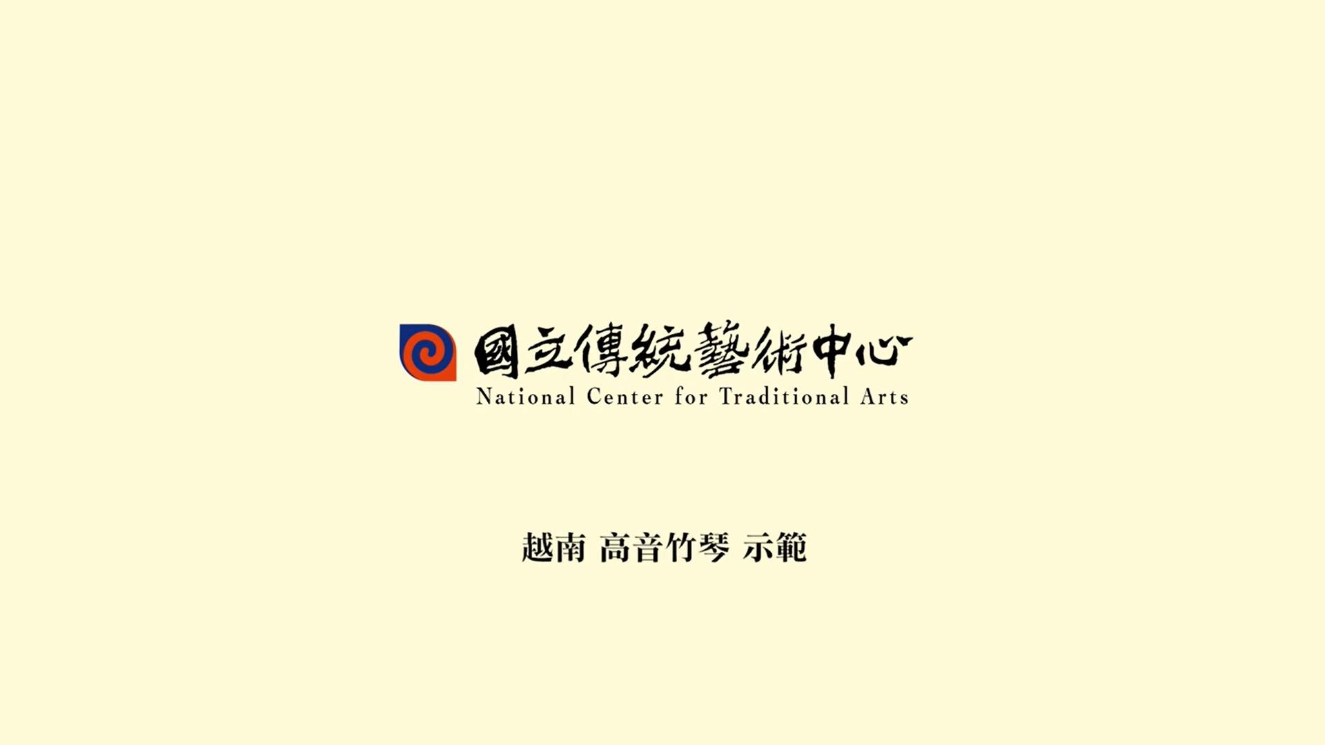 「亞太樂器常設展」樂器介紹-越南高音竹琴