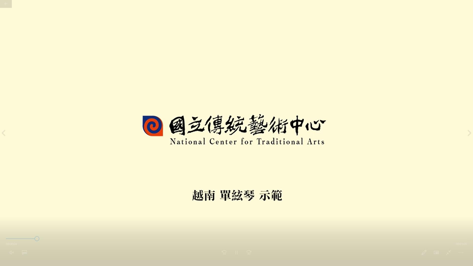 「亞太樂器常設展」樂器介紹-越南單絃琴