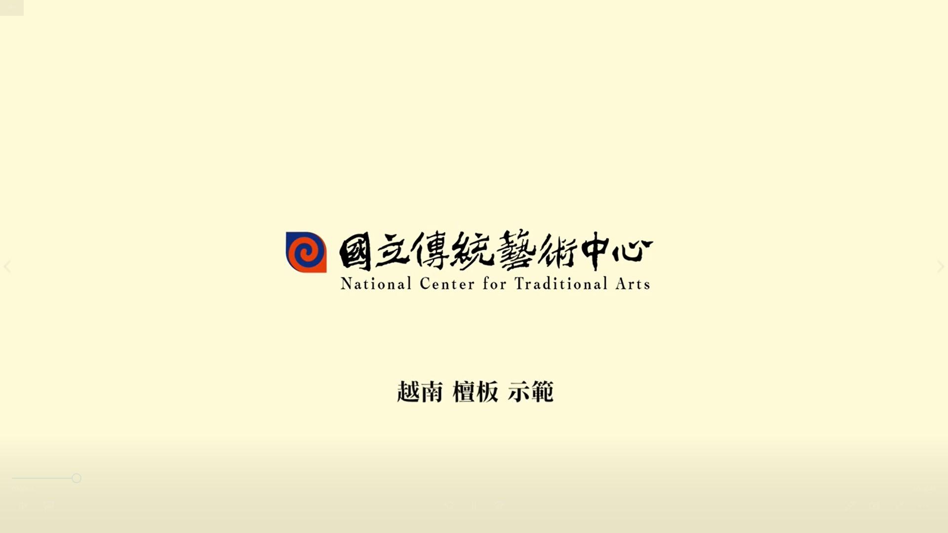 「亞太樂器常設展」樂器介紹-越南檀板