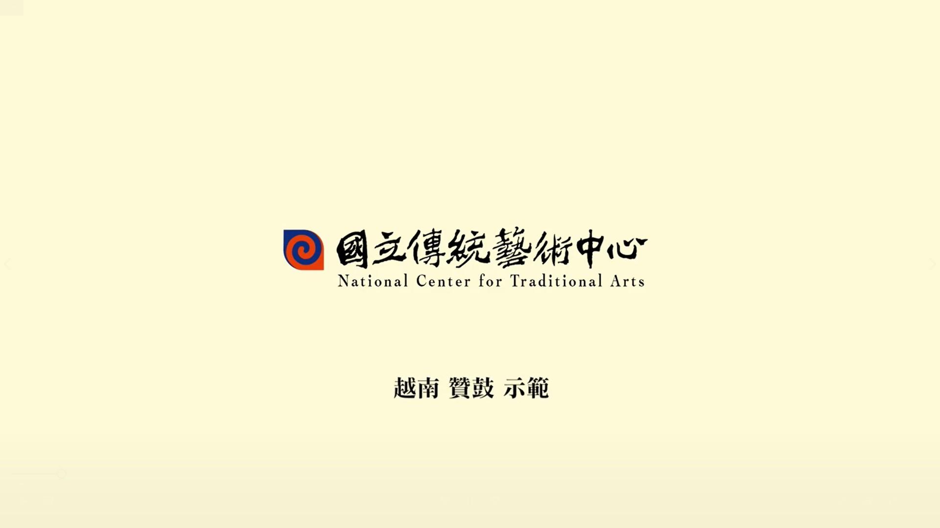「亞太樂器常設展」樂器介紹-越南贊鼓