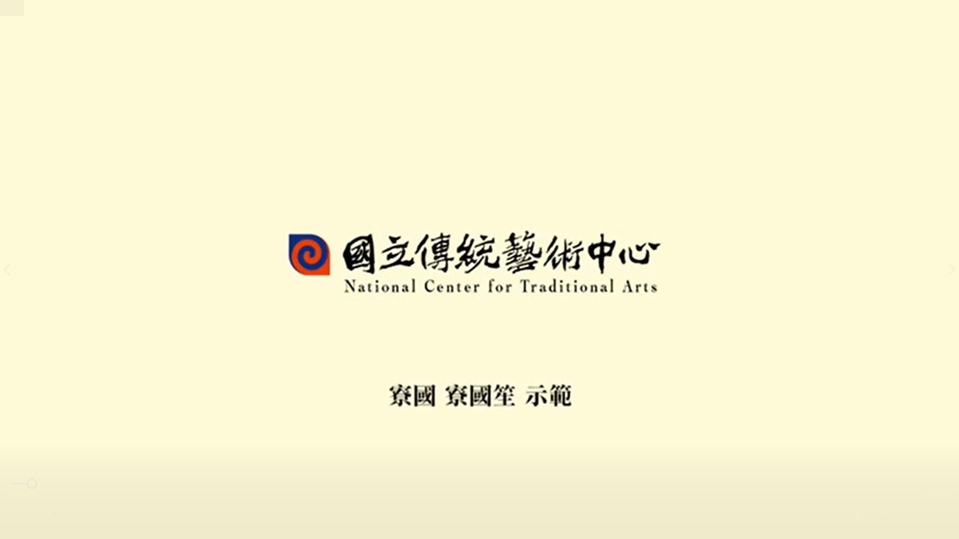 「亞太樂器常設展」樂器介紹-寮國笙
