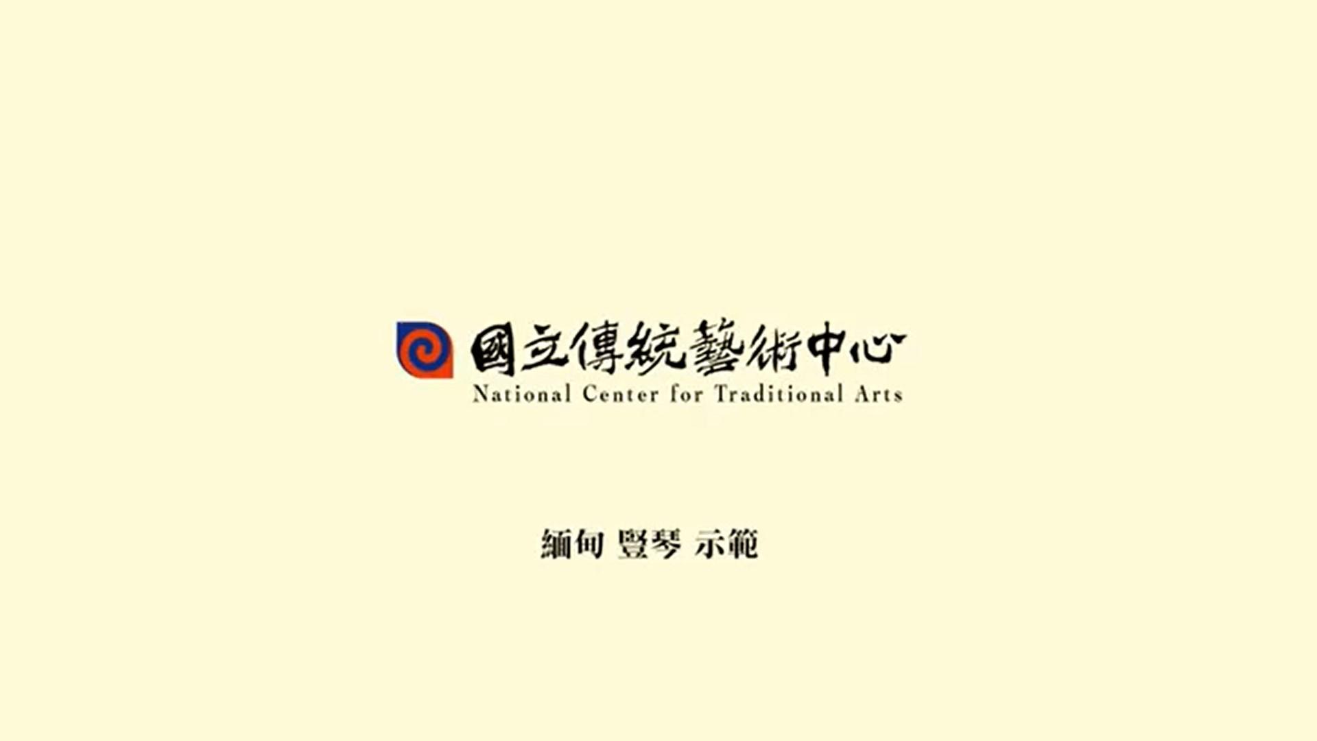 「亞太樂器常設展」樂器介紹-緬甸豎琴