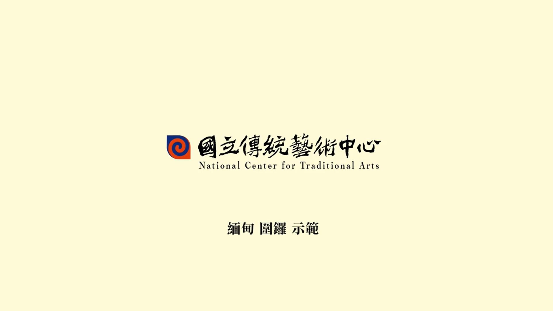 「亞太樂器常設展」樂器介紹-緬甸圍鑼