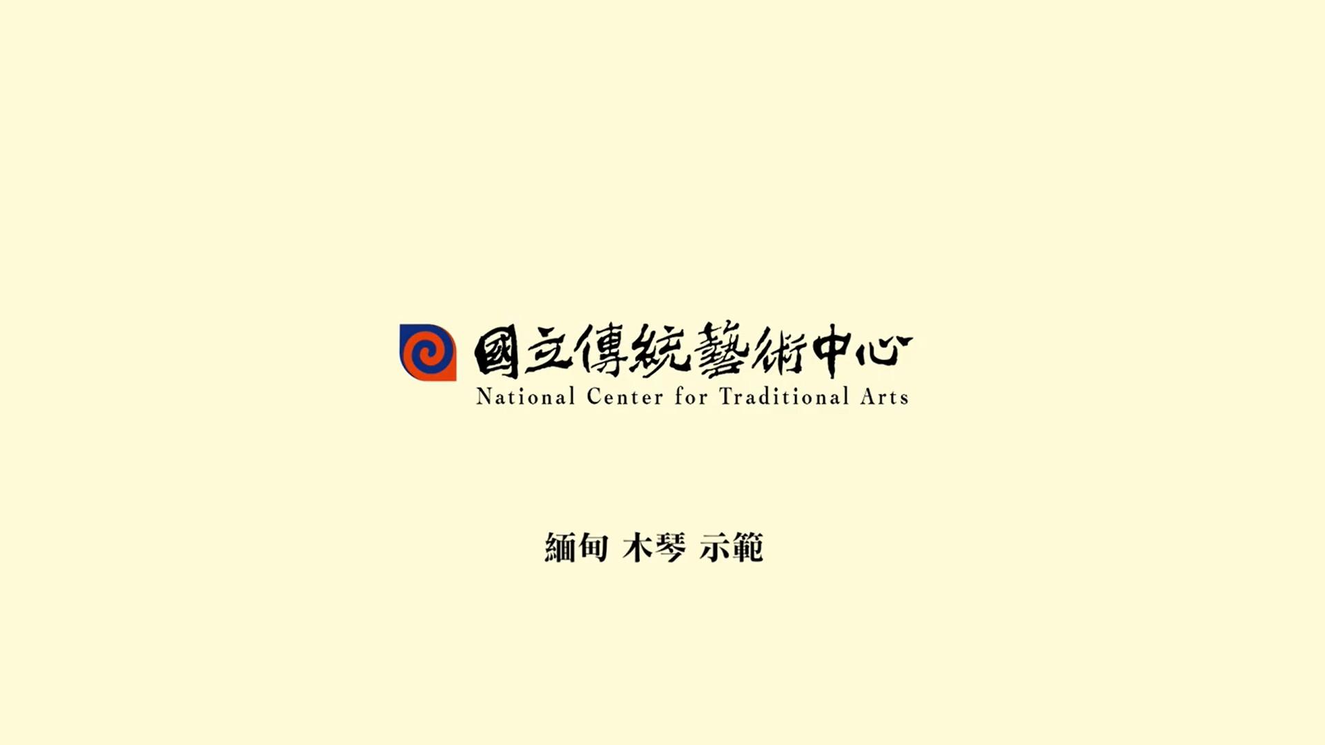 「亞太樂器常設展」樂器介紹-緬甸木琴
