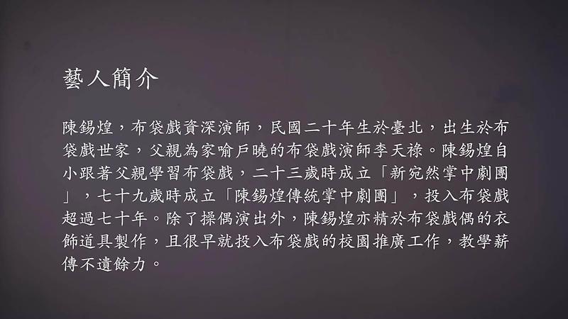 技藝.記憶-傳統藝術藝人口述歷史影像紀錄計畫-陳錫煌口述歷史完整版影音影片封面
