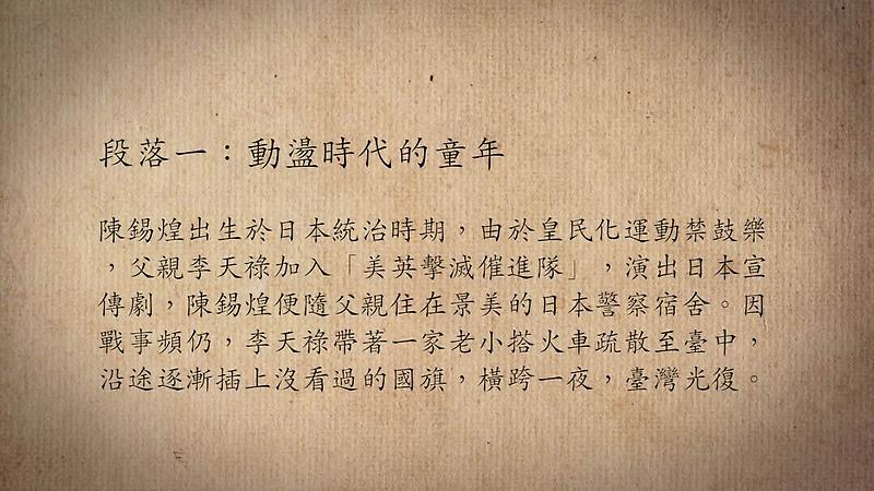 技藝.記憶-傳統藝術藝人口述歷史影像紀錄計畫-陳錫煌段落1影片封面