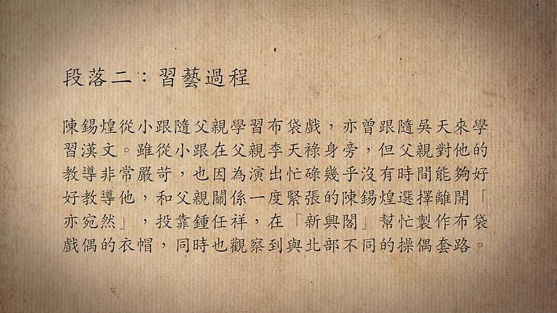 技藝.記憶-傳統藝術藝人口述歷史影像紀錄計畫-陳錫煌段落2影片封面