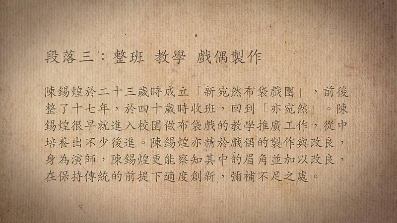 技藝.記憶-傳統藝術藝人口述歷史影像紀錄計畫-陳錫煌段落3影片封面