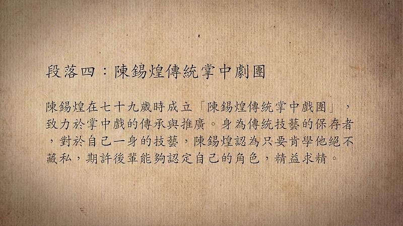 技藝.記憶-傳統藝術藝人口述歷史影像紀錄計畫-陳錫煌段落4影片封面