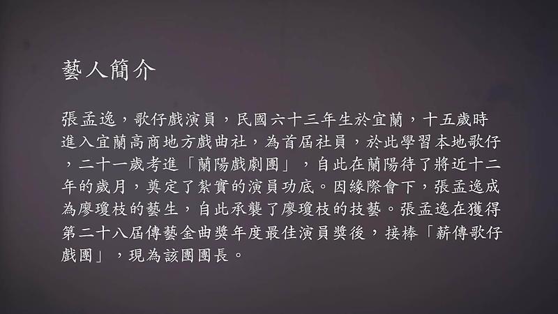 技藝.記憶-傳統藝術藝人口述歷史影像紀錄計畫-張孟逸口述歷史完整版影音影片封面