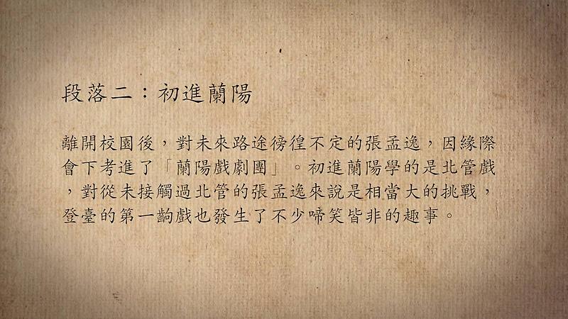 技藝.記憶-傳統藝術藝人口述歷史影像紀錄計畫-張孟逸段落2影片封面