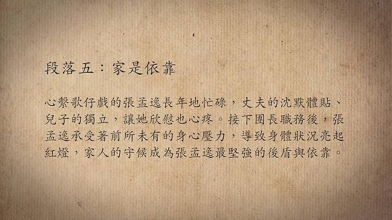 技藝.記憶-傳統藝術藝人口述歷史影像紀錄計畫-張孟逸段落5影片封面