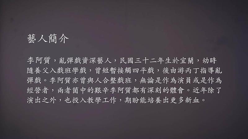 技藝.記憶-傳統藝術藝人口述歷史影像紀錄計畫-李阿質口述歷史完整版影音影片封面