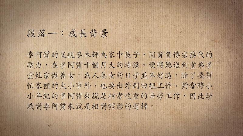 技藝.記憶-傳統藝術藝人口述歷史影像紀錄計畫-李阿質段落1影片封面