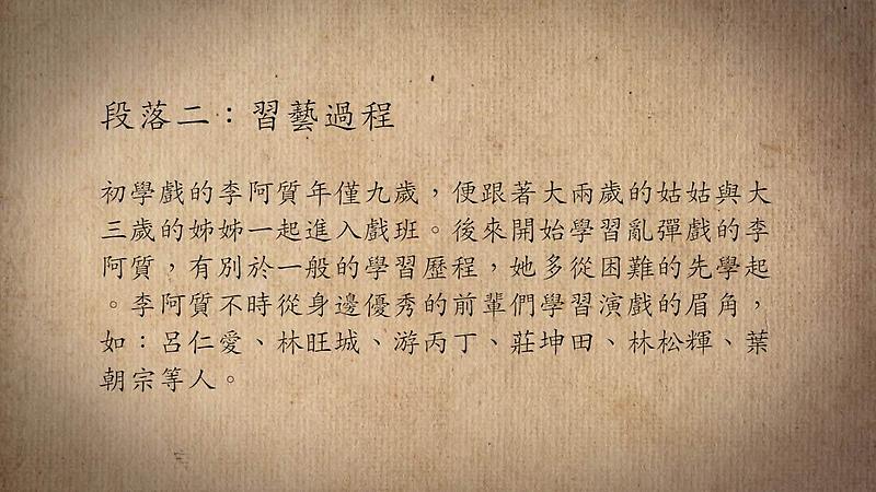 技藝.記憶-傳統藝術藝人口述歷史影像紀錄計畫-李阿質段落2影片封面