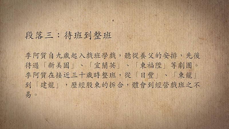 技藝.記憶-傳統藝術藝人口述歷史影像紀錄計畫-李阿質段落3影片封面